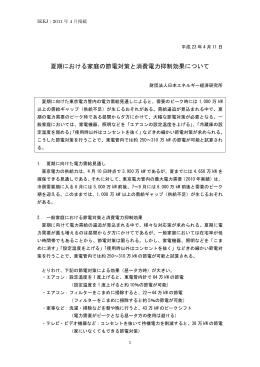 【改訂版】夏期における家庭の節電対策と消費電力抑制効果について