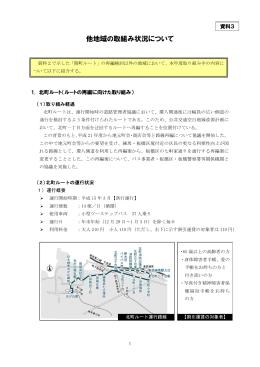 資料3 他地域の取組み状況について(PDF:974KB)
