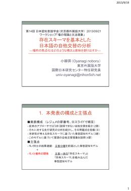 存在スキーマを基本とした日本語の自他交替の分析