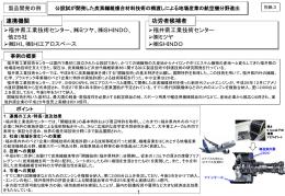 福井県工業技術センター、  ミツヤ、  SHINDO、 他25社 IHI
