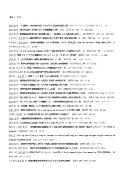 【論文・著書】 武井 寛 他: 片側新入,棘突起形成的(山形