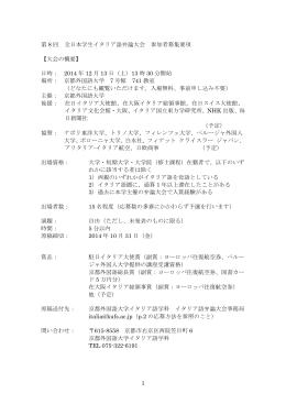 第8 回 「全日本学生イタリア語弁論大会」