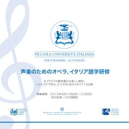 声楽のためのオペラ、イタリア語学研修