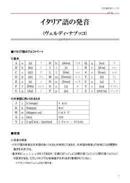 イタリア語の発音 - 名古屋市民コーラス