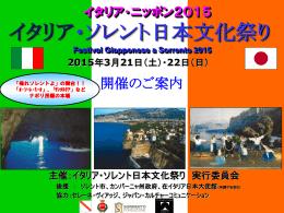 イタリア・ソレント日本文化祭り - ワールドイベントリンク株式会社