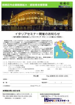 イタリアセミナー開催のお知らせ - 特定非営利活動法人NPOビジネス