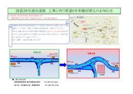 国道58号読谷道路 工事に伴う県道6号車線切替えのお知らせ