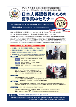 アメリカ大使館主催 日本人英語教員のための夏季集中セミナーを開催