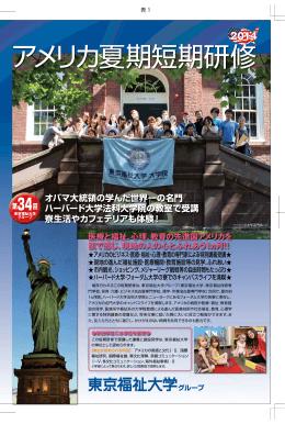 2014年アメリカ夏期短期研修リーフレット