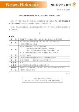 「NCB精神科病院経営セミナーin 福岡」の開催について