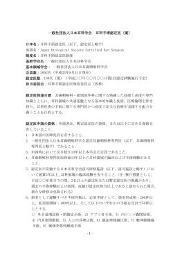 耳科手術認定医案(PDF/188KB)