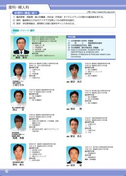産科・婦人科 - 福島県立医科大学