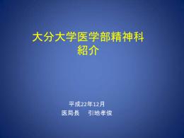 大分大学医学部精神科 紹介