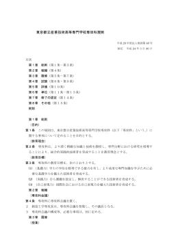 東京都立産業技術高等専門学校専攻科規則