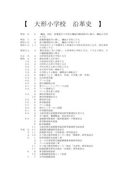 【 大形小学校 沿革史 】
