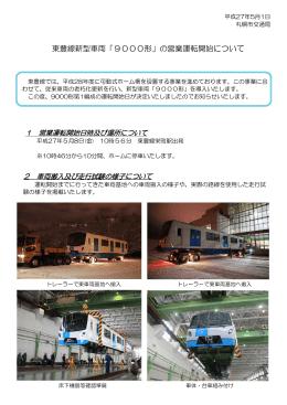 東豊線新型車両「9000形」の営業運転開始について