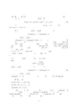 ジョルダン標準形(pdfファイル:9ページ)