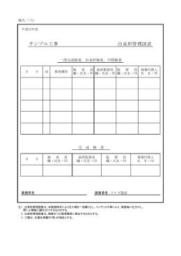 サンプル工事 出来形管理図表