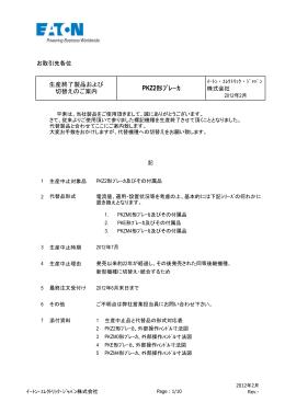 PKZ2形ブレーカ - イートン・エレクトリック・ジャパン