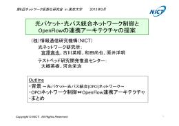 光パケット・光パス統合ネットワーク制御と OpenFlowの連携