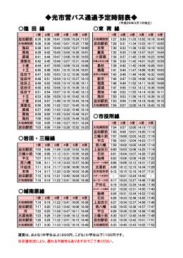 光市営バス時刻表(PDF:71KB)