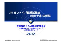 JIS 光 イバ配線試験法 光 イバ配線試験法 JIS 光ファイバ配線試験法