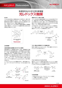 光レドックス触媒 - Sigma
