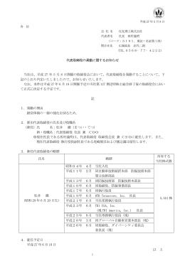 代表取締役の異動に関するお知らせ 当社は、平成