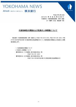 代表取締役の異動および役員の人事異動について(PDF
