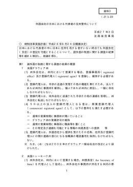 外国会社の日本における代表者の住所要件について 平成27年3月