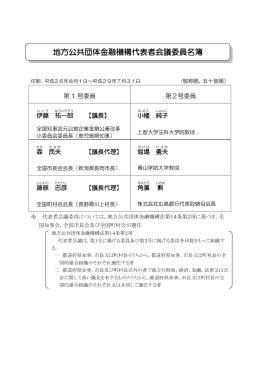 地方公共団体金融機構代表者会議委員名簿