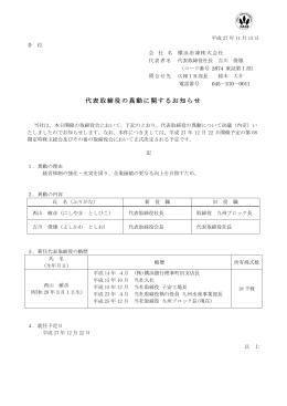 代表取締役の異動に関するお知らせ(PDF 127.6 KB )