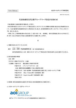 2015.06.02 AOIホールディングス代表取締役交代のお知らせ