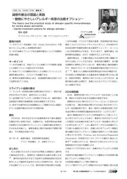 [JBVP2010 減感作療法の理論と実践] PDF
