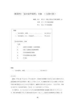 (館資料)「長田富作資料」目録 <文書の部>