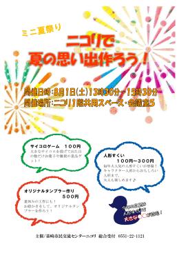 ニコリで 夏の思い出作ろう! - 韮崎市民交流センターNICORI