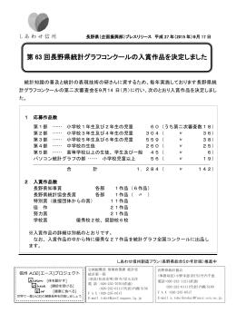 第 63 回長野県統計グラフコンクールの入賞作品を
