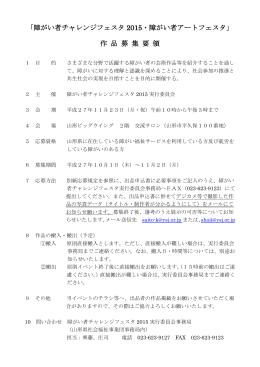 「障がい者チャレンジフェスタ 2015・障がい者アートフェスタ」 作 品 募 集
