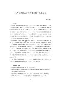妙心寺仏殿の文政再建に関する新知見 - 京都府埋蔵文化財調査研究