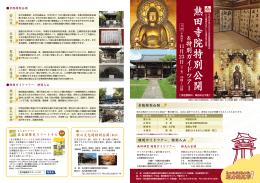 熱 田 寺 院 特 別 公 開