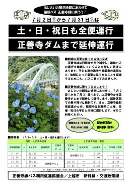 時刻表(砂丘→鳥取駅方面 PDF版)
