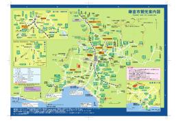 鎌倉市観光案内図(トイレマップ付) (PDF 404KB)
