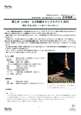 全国優勝ゼミ 増上寺 七夕祭り 七夕和紙キャンドルナイト 2015