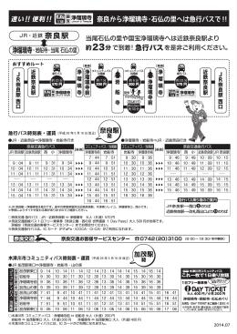 奈良から浄瑠璃寺・石仏の里へは急行バスで!!