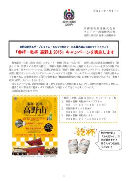 「参拝・乾杯 高野山2015」キャンペーンを実施します(PDF