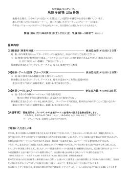 泉龍寺会場 出店募集 - 狛江フェスティバル