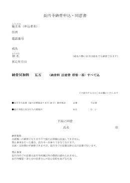 納骨申込・同意書概要 PDF