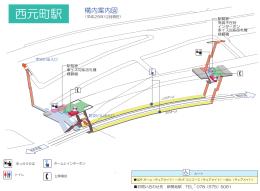 西元町駅構内案内図