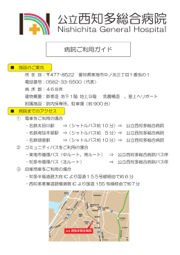 病院ご利用ガイド(PDF)