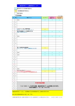 総合西市民プール施設利用カレンダー 11月予定表 10月13日(火)から